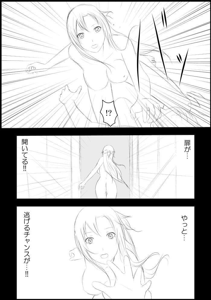 Asuna Kankin Shiiku 8