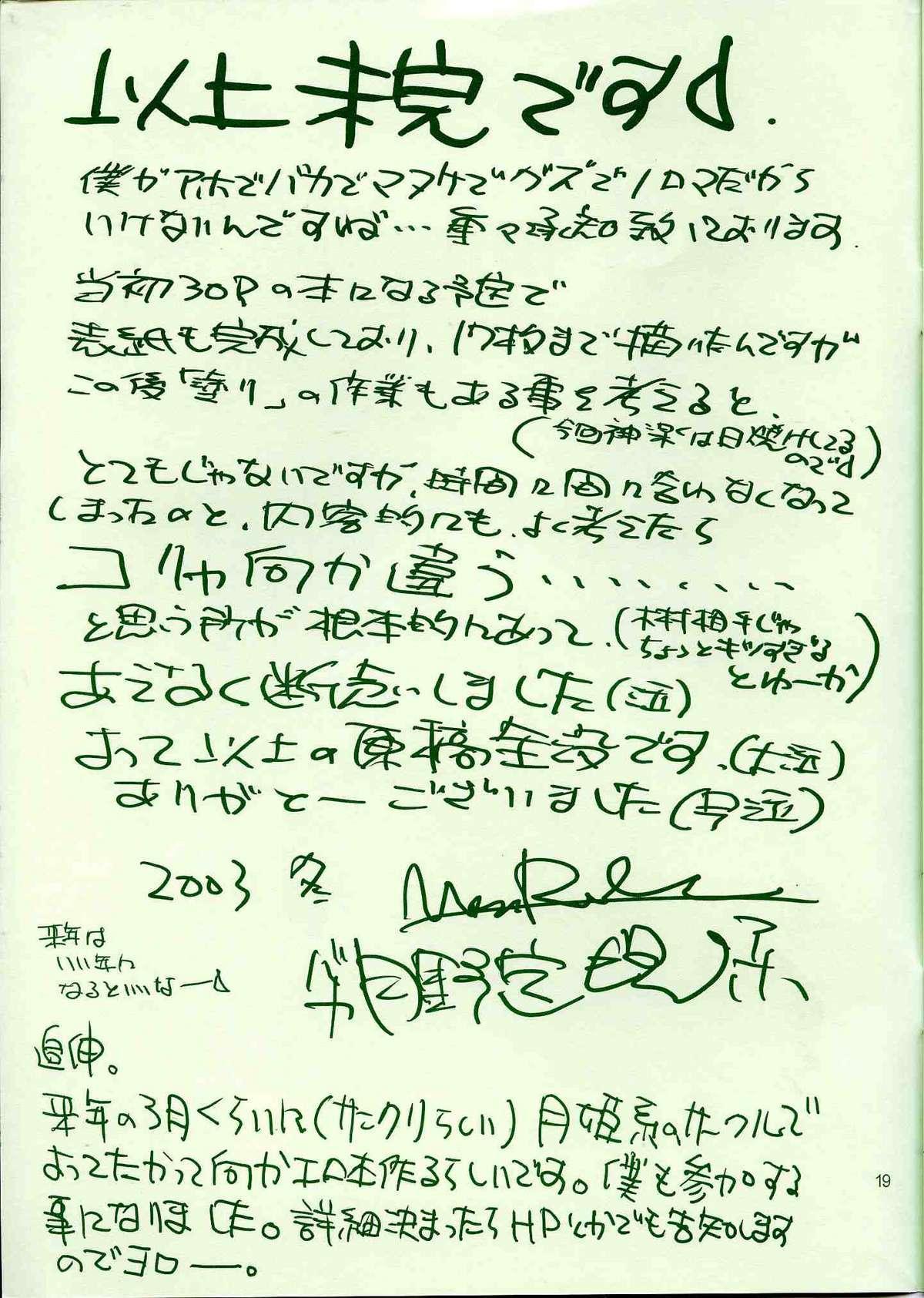 Shinkan Ochichatta yo Gomen Nasai Bon 18