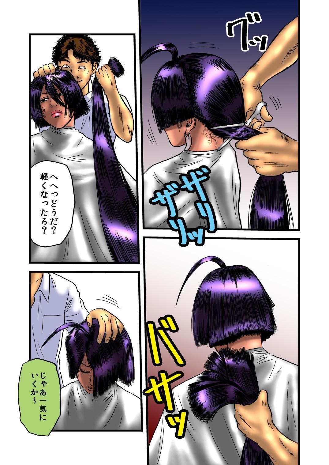 黒髪の不覚 其の弐 24