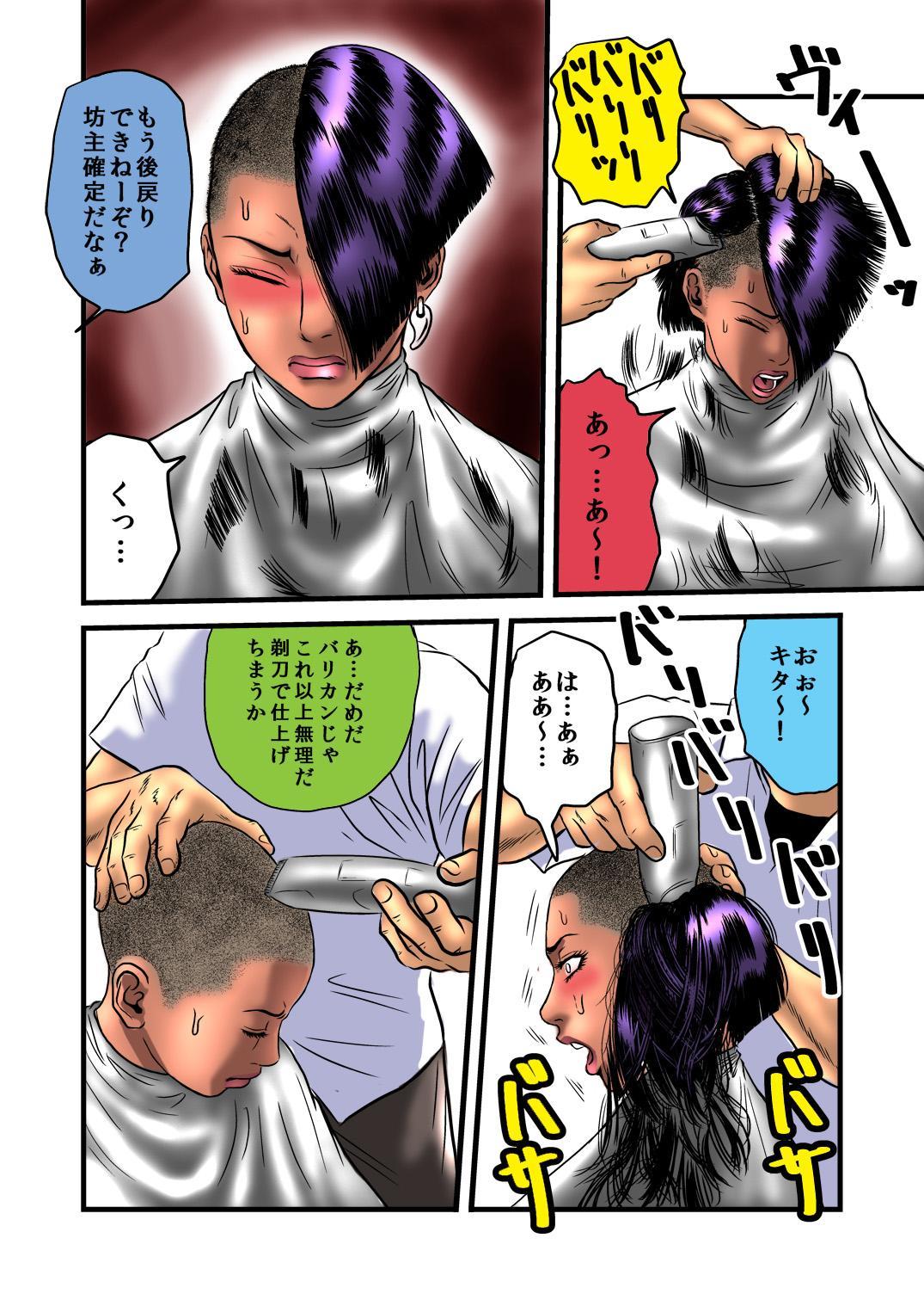 黒髪の不覚 其の弐 25
