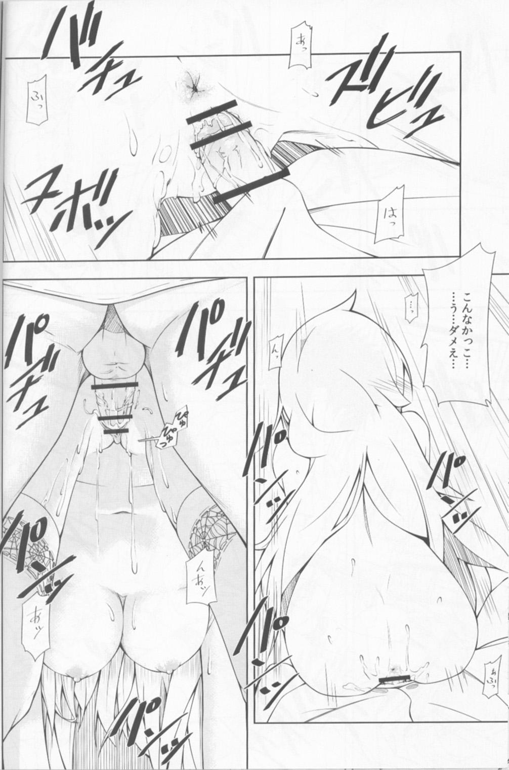 Shokuhou-san no 5x0 18