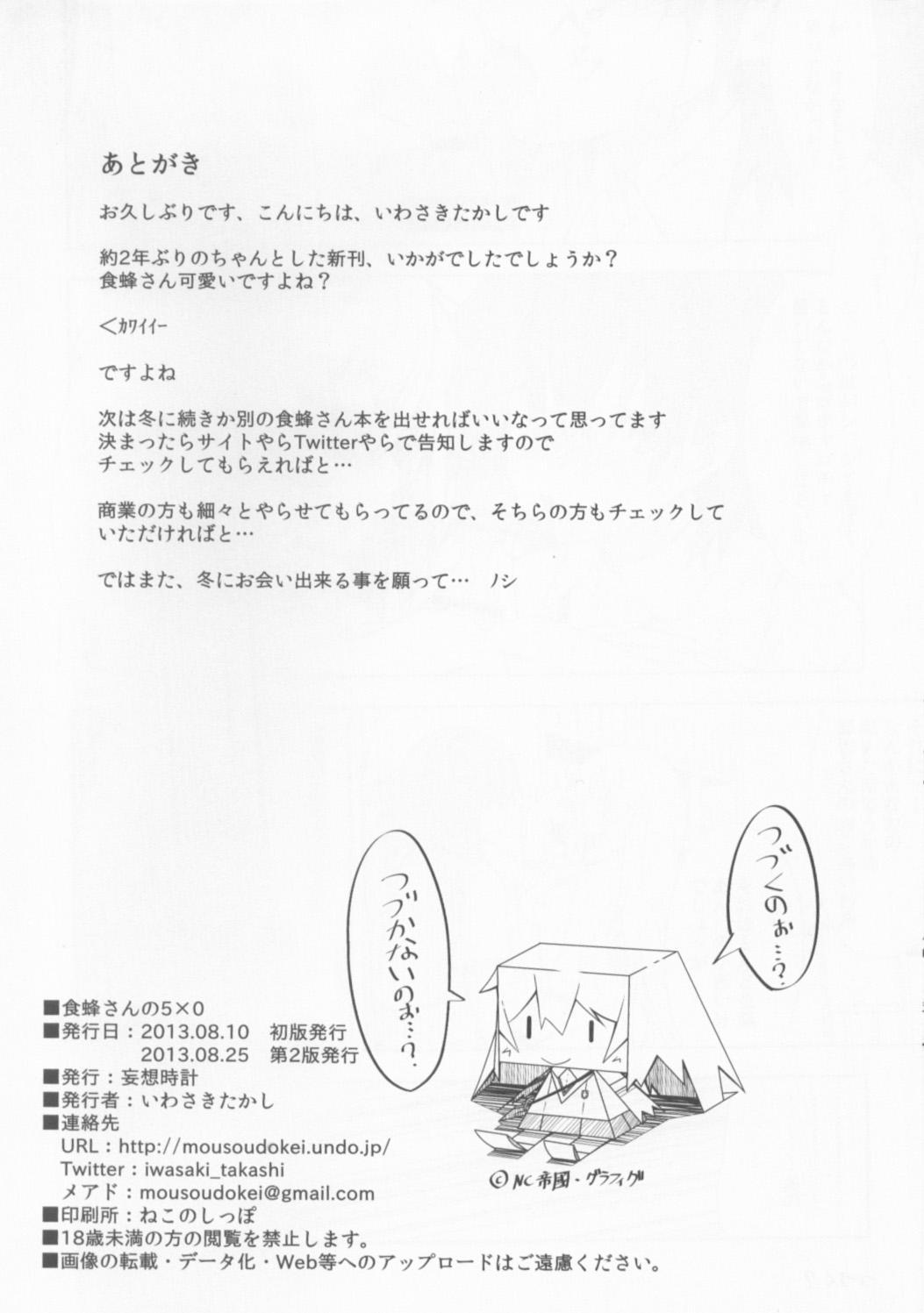 Shokuhou-san no 5x0 27
