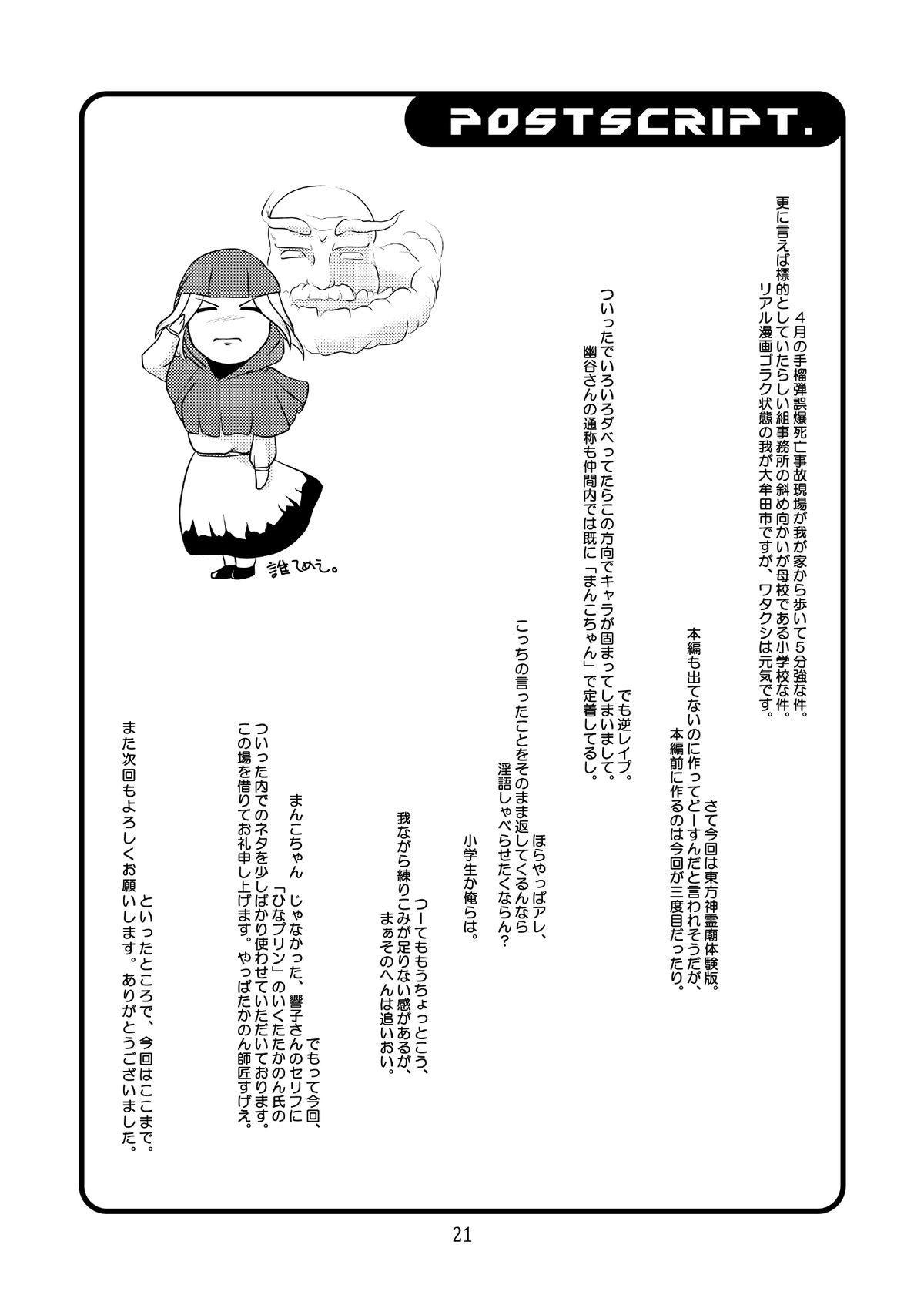 Kyouno○○ko 19