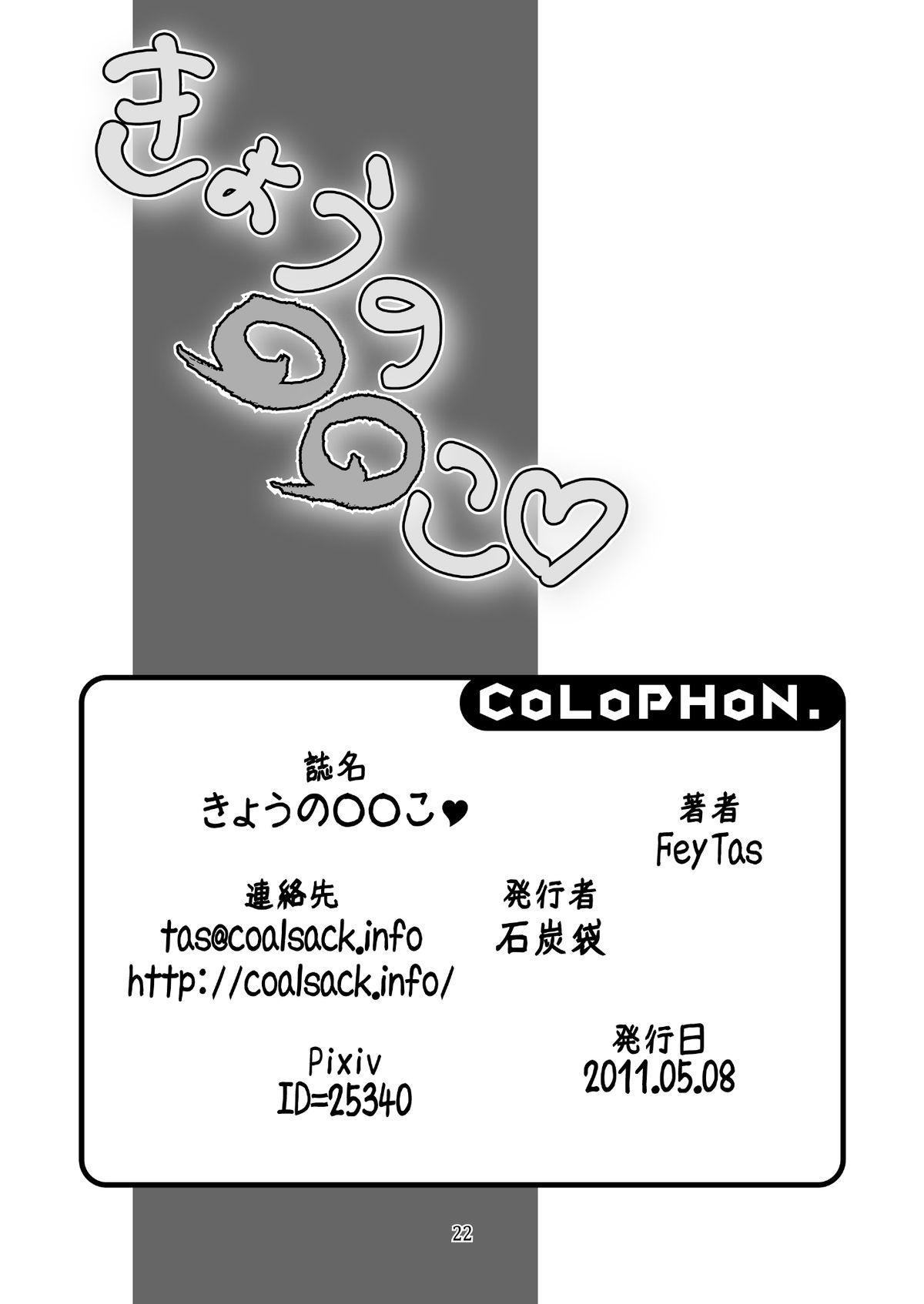 Kyouno○○ko 20