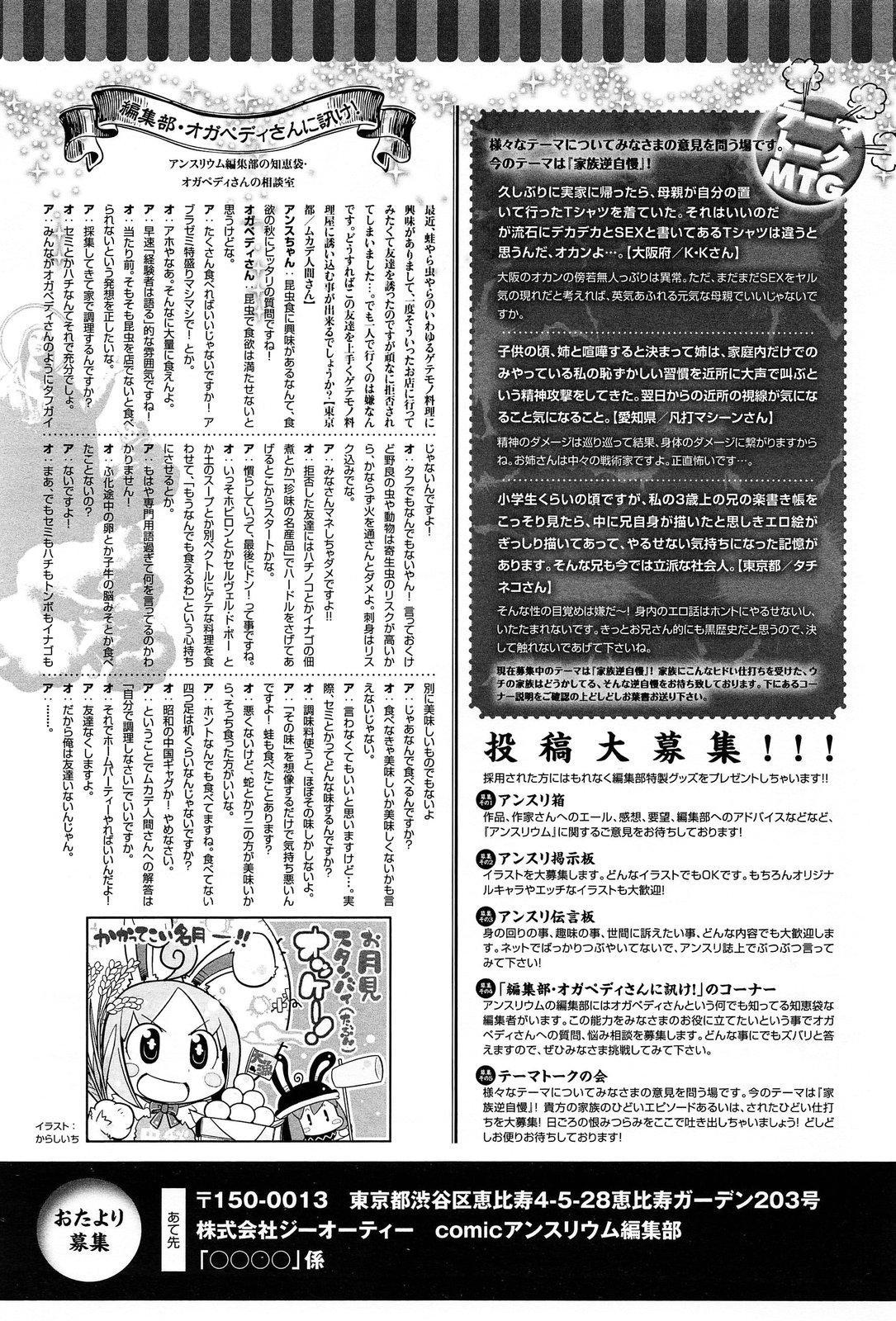 COMIC Anthurium 006 2013-10 354