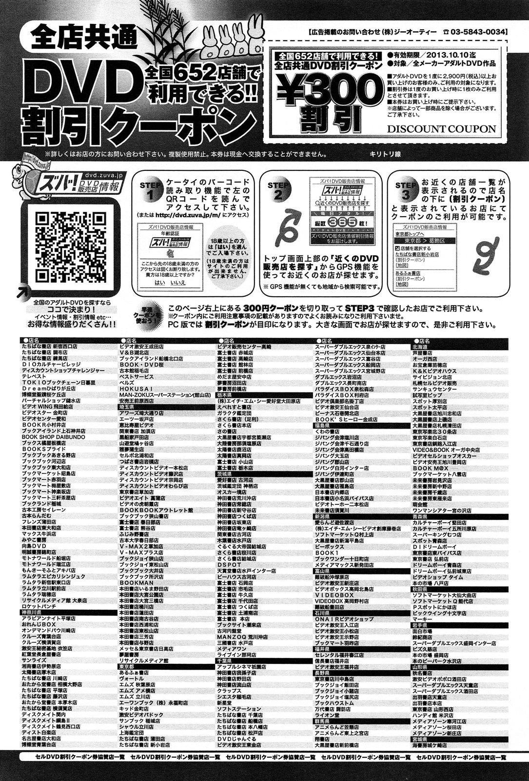 COMIC Anthurium 006 2013-10 355