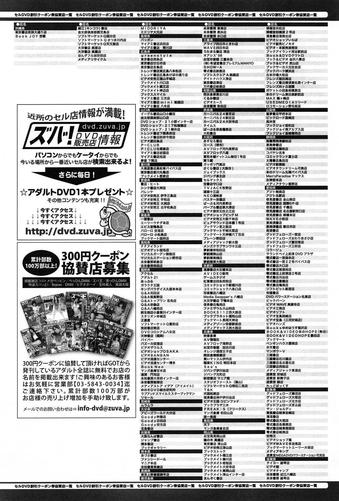 COMIC Anthurium 006 2013-10 356
