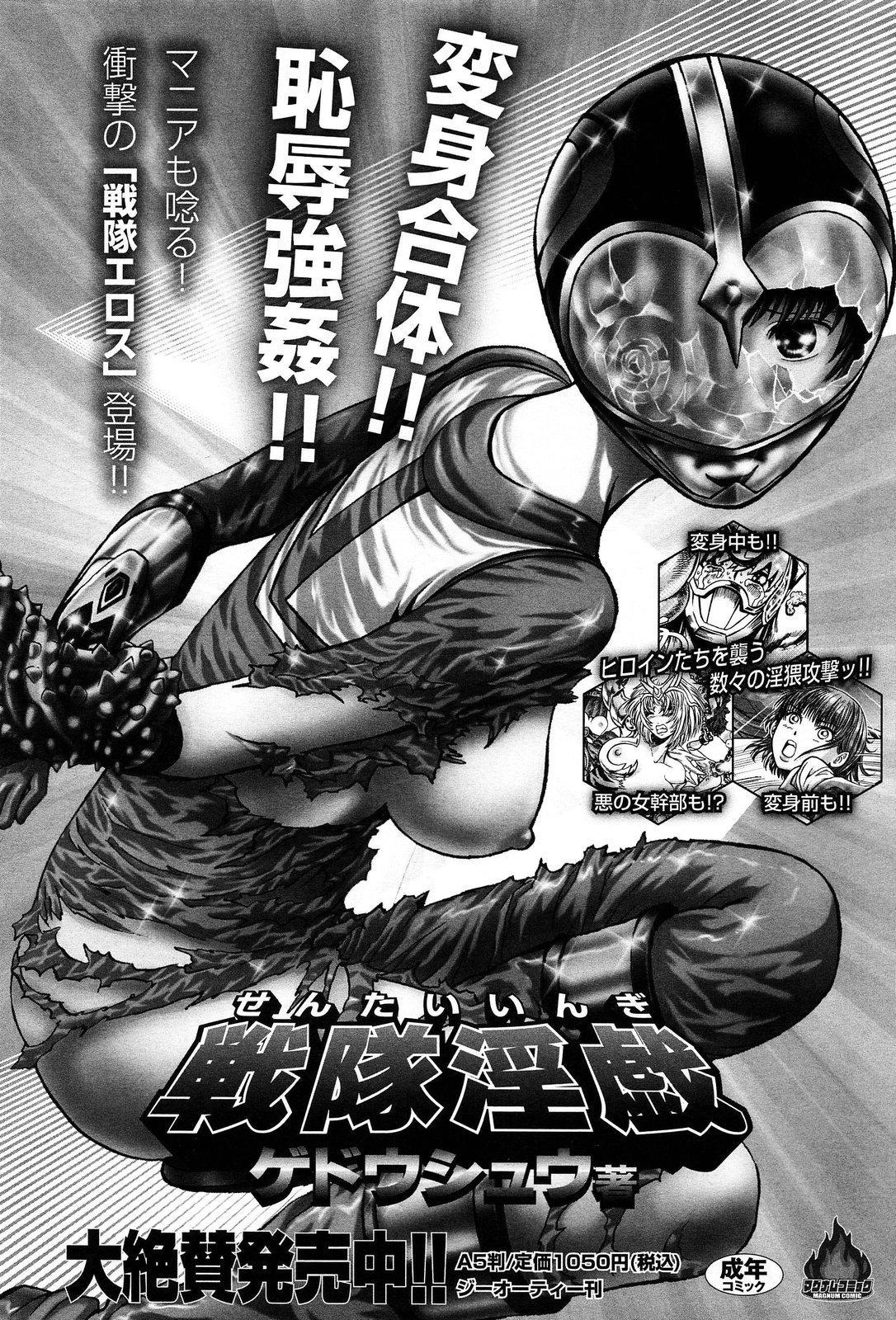 COMIC Anthurium 006 2013-10 71