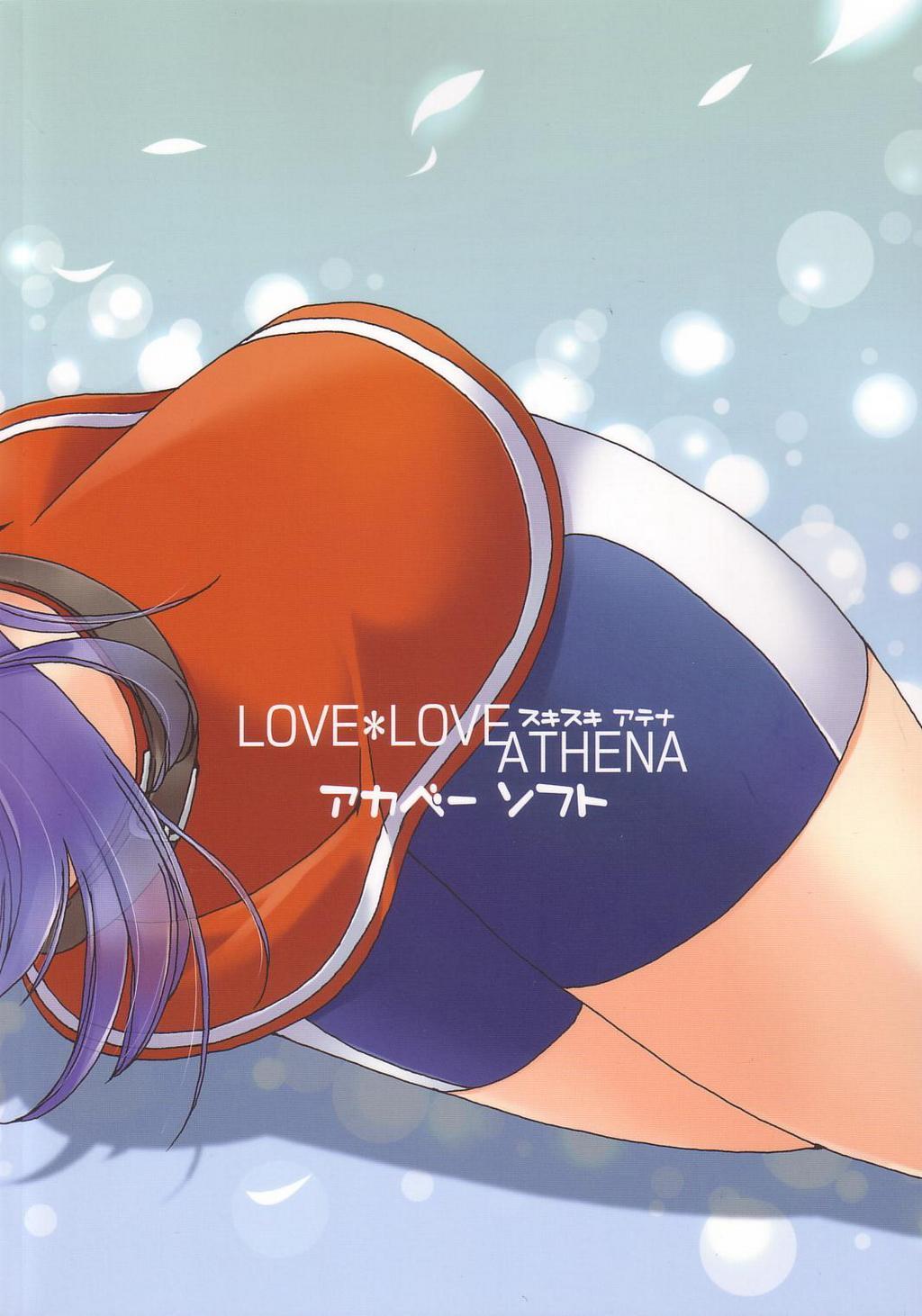 LOVE*LOVE ATHENA 25
