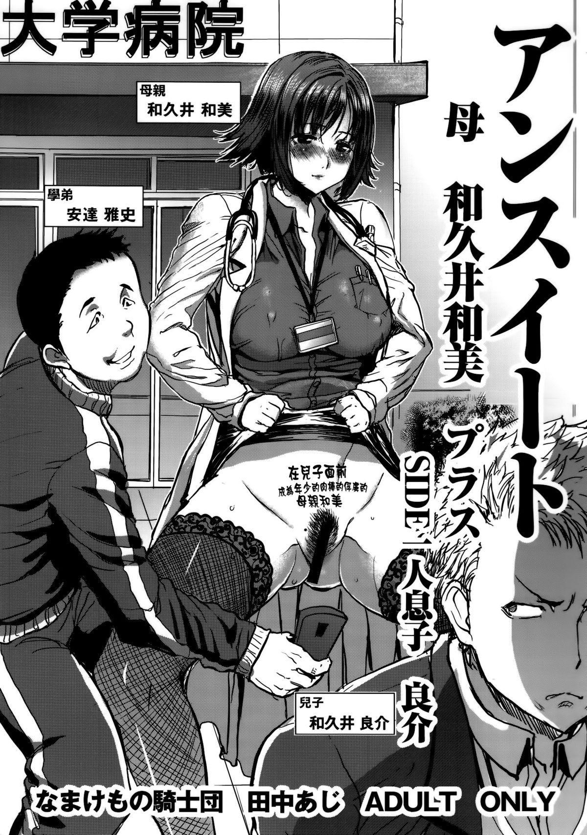 UnSweet Haha Wakui Kazumi Plus SIDE Hitori Musuko Ryousuke   Unsweet Mom Aimi Wakui - SIDE her only son Yoshisuke 0