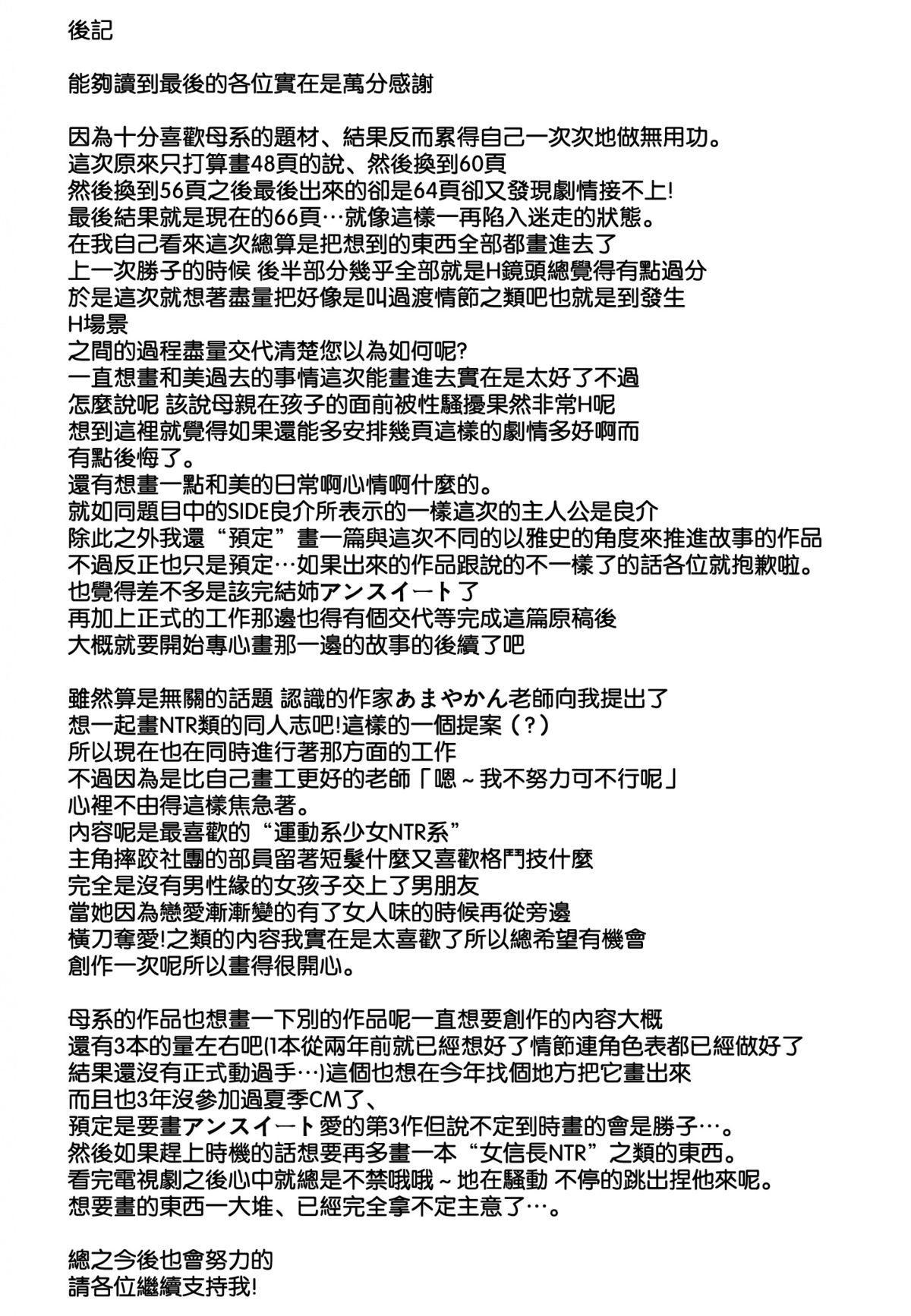 UnSweet Haha Wakui Kazumi Plus SIDE Hitori Musuko Ryousuke   Unsweet Mom Aimi Wakui - SIDE her only son Yoshisuke 66