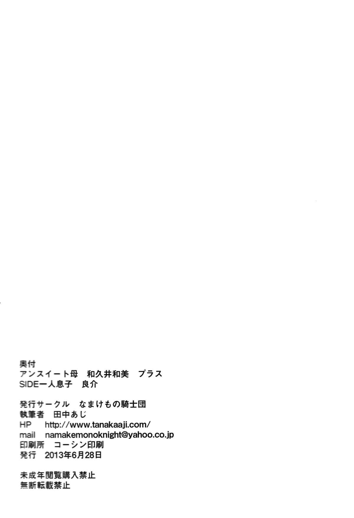 UnSweet Haha Wakui Kazumi Plus SIDE Hitori Musuko Ryousuke   Unsweet Mom Aimi Wakui - SIDE her only son Yoshisuke 67